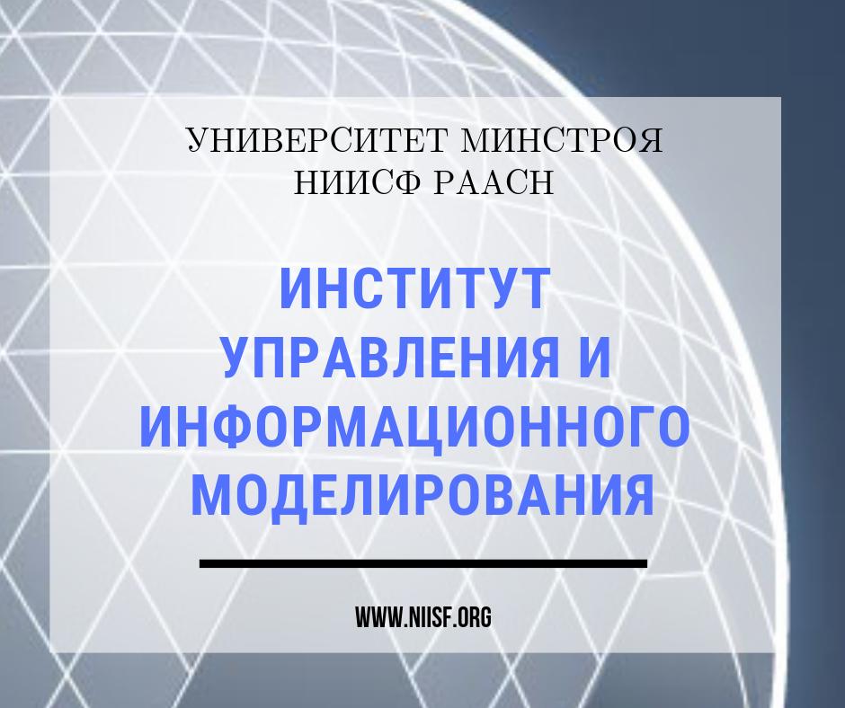 Институт управления и информационного моделирования