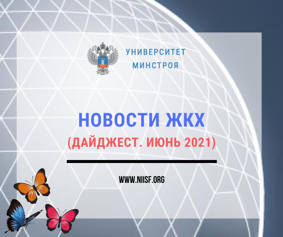 Новости ЖКХ (дайджест июнь 2021)