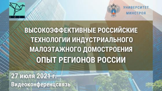 Конференция «Высокоэффективные российские технологии индустриального малоэтажного домостроения. Опыт регионов России»