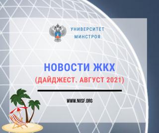 Новости ЖКХ (дайджест август 2021)