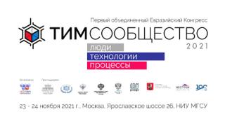Первый объединенный евразийский конгресс по ТИМ пройдет при поддержке Минстроя России