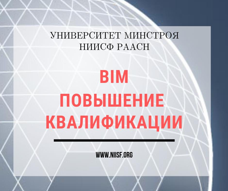 BIM: новые курсы повышения квалификации Института управления и информационного моделирования Университета Минстроя
