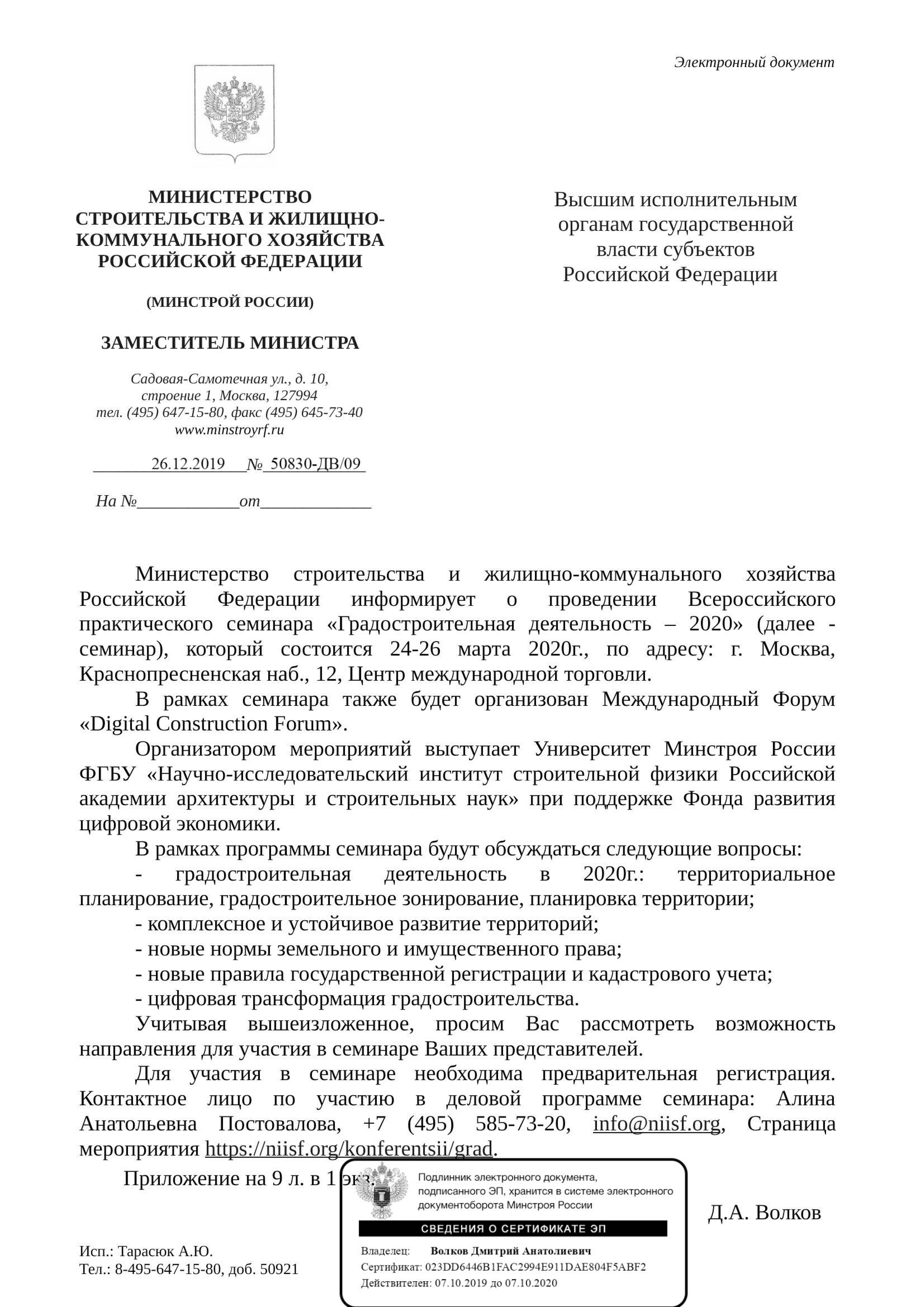 Письмо Д.А. Волков